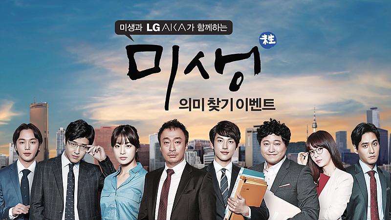 미생과 LG AKA가 함께하는 미생 의미찾기 이벤트를 소개하는 포스터