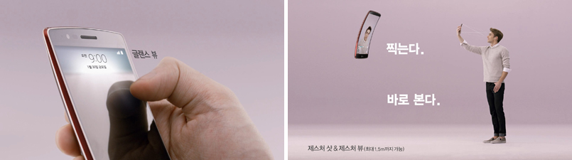 LG G 플렉스2 광고 이미지. 글랜스 뷰 기능을 보여주고 있다.