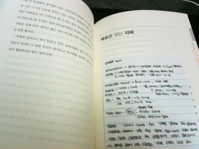 책 종이 사이에 포스티잇 메모가 붙어있다.