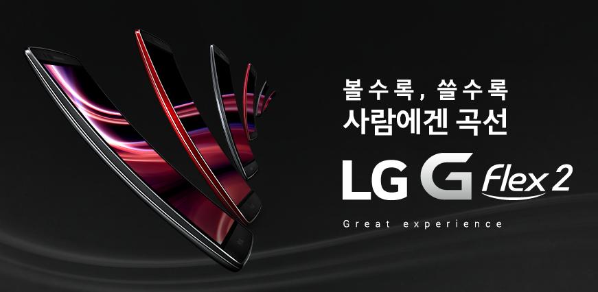볼수록, 쓸수록 사람에겐 곡선 LG G플렉스2를 소개하는 포스터
