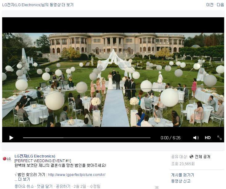LG전자 페이스북 캡쳐 이미지, 제니의 결혼식 영상 캡쳐가 보인다.