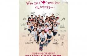 LG전자 러브지니 모집 홍보 포스터 입니다.