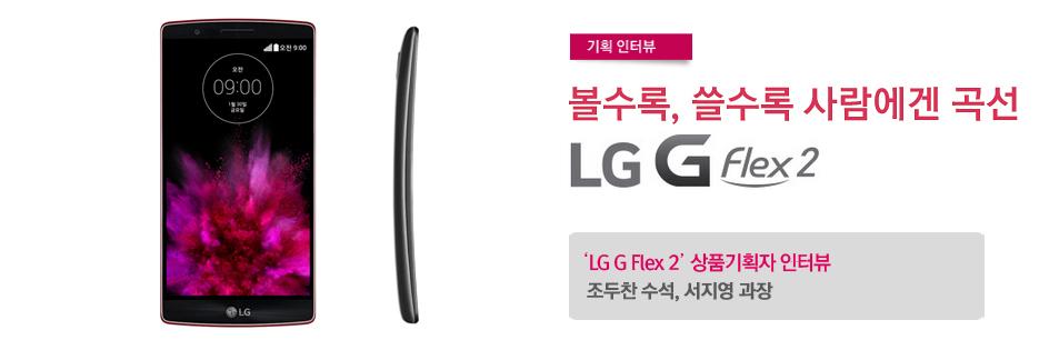 볼수록, 쓸수록 사람에겐 곡선 LG G 플렉스2 문구와 제품 이미지입니다.
