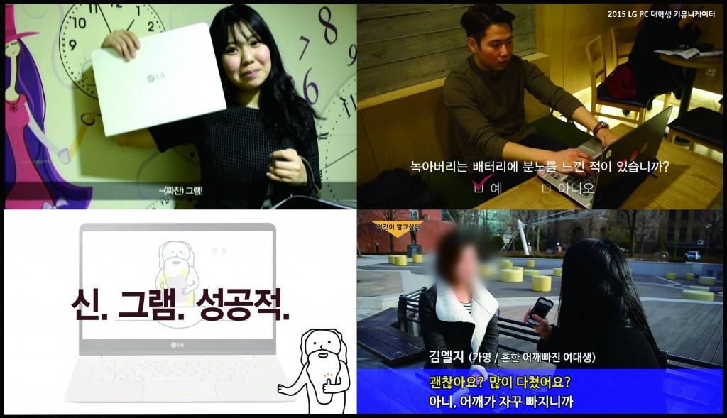 4개팀이 만든 홍보영상을 캡쳐한 모습.
