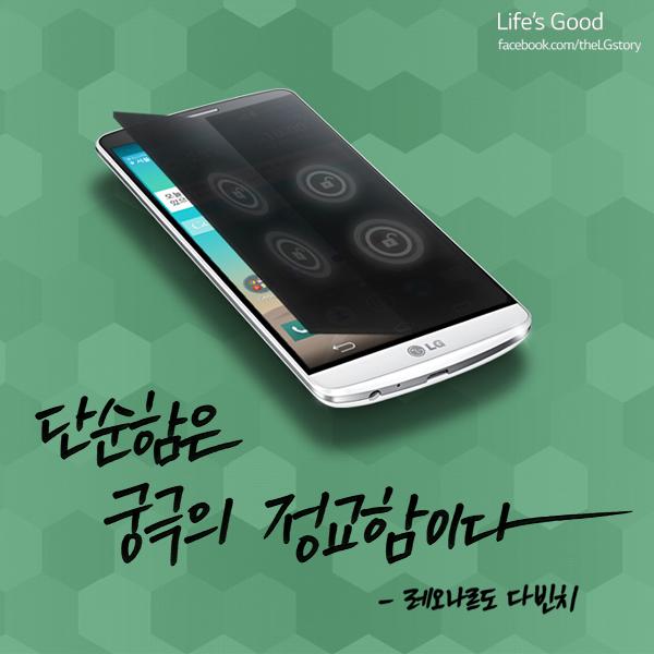 단순함은 궁극의 정교함이다 - 레오나르도 다빈치 : LG G3