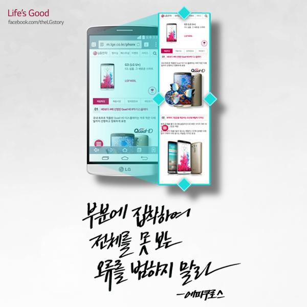 부분에 집착하여 전체를 못 보는 오류를 범하지 말라 - 에피쿠로스 : LG G3