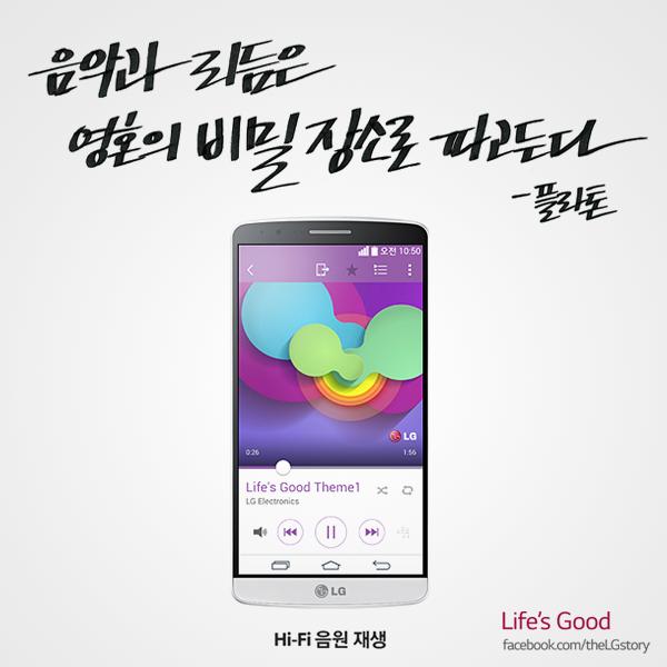음악과 리듬은 영혼의 비밀 장소로 파고든다 - 플라톤 : LG G3