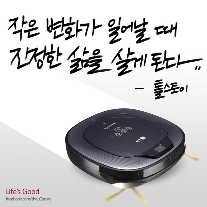 작은 변화가 일어날 때 진정한 삶을 살게 된다 - 톨스토이 : LG 로보킹