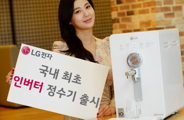 모델이 국내 최초로 인버터 컴프레서를 적용한 LG 인버터 정수기를 소개하고 있습니다.