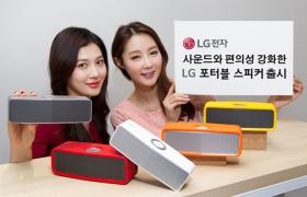 모델이 'LG 포터블 스피커'를 소개하고 있습니다.