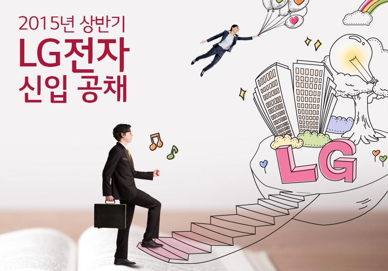 2015년 상반기 LG전자 신입사원 정시 채용