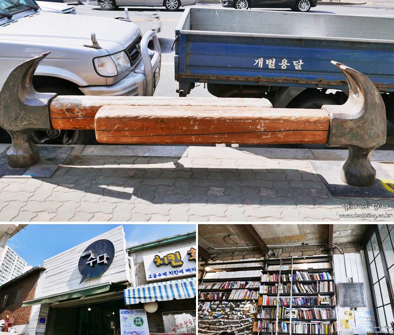 상단 : 거리 벤치의 모습이 망치로 디자인되어 있다. 그 외 : 카페 '수다'의 내 외부 전경