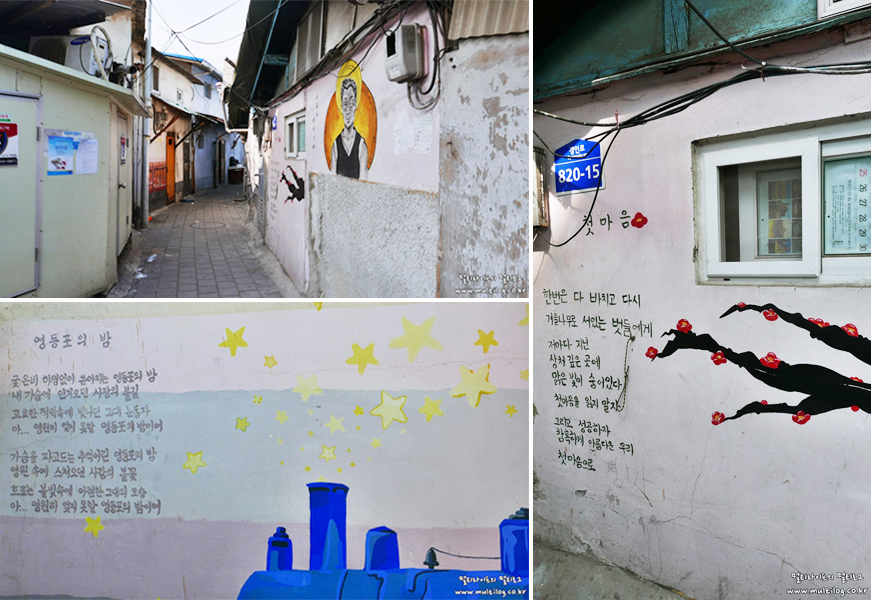 쪽방촌 골목에 그려진 벽화들. 시와 함께 그려진 그림이 곳곳에 보인다.
