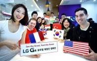 LG전자, 15개국서 'G4' 체험단 4천명 운영