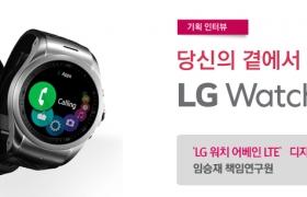 세계 최고 성능의 리얼워치, 'LG 워치 어베인 LTE' 디자인의 비밀
