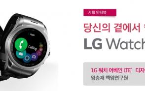 세계 최고 성능의 리얼워치, 'LG워치 어베인 LTE' 디자인의 비밀