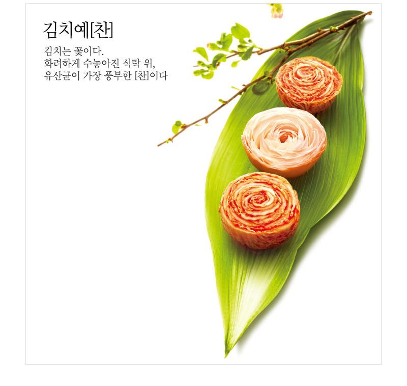 김치예[찬]. 김치는 꽃이다. 화려하게 수놓아진 식탁 위, 유산균이 가장 풍부한 [찬]이다. - 김치가 꽃과 함께 나뭇잎 위에 놓여있는 모습