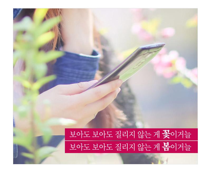 보아도 보아도 질리지 않는 게 꽃이거늘, 보아도 보아도 질리지 않는 게 봄이거늘 - 활짝 핀 꽃 사이로 한 여성이 LG G 플렉스2를 들고 있다.