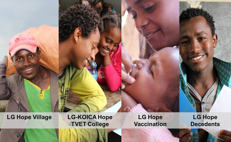 왼쪽부터 LG 희망마을, LG-KOICA 희망직업훈련학교, LG 희망백신, LG희망장학금을 나타낸 이미지