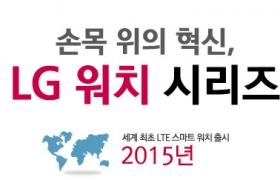 [인포그래픽] LG 스마트워치의 역사를 한눈에!