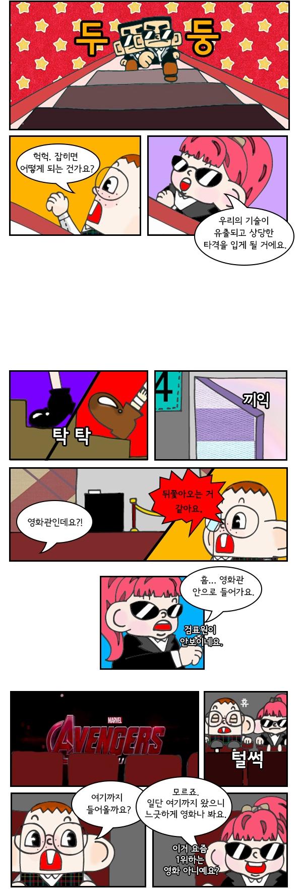 꼬마마녀 윙키드 5화 (2)