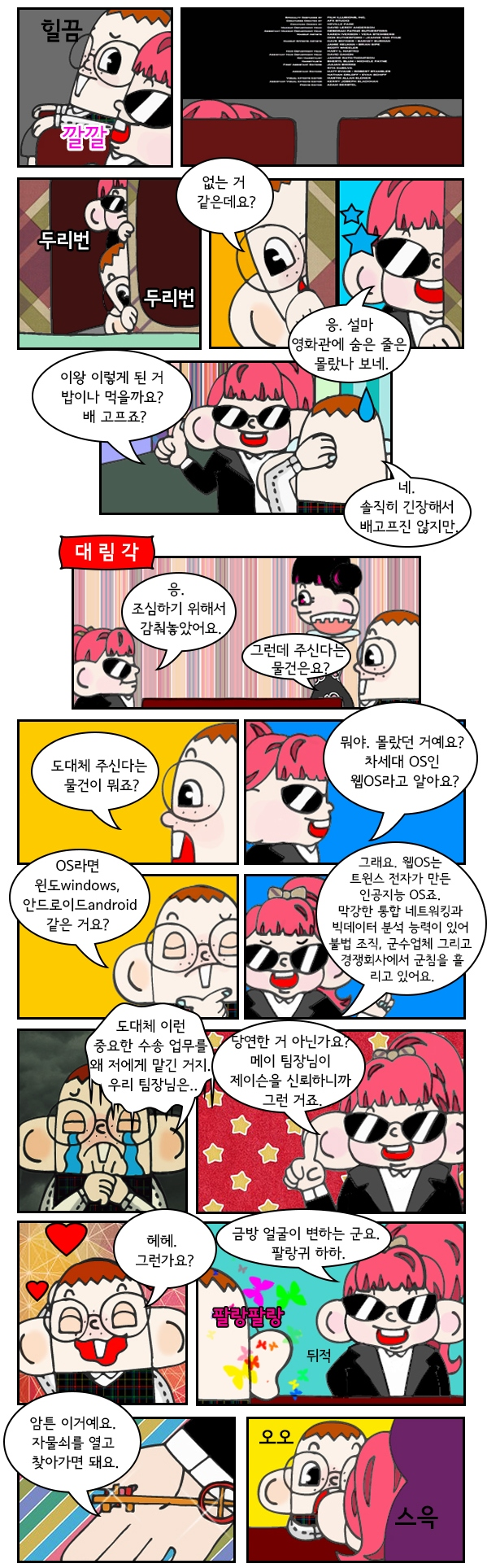 꼬마마녀 윙키드 5화 (3)