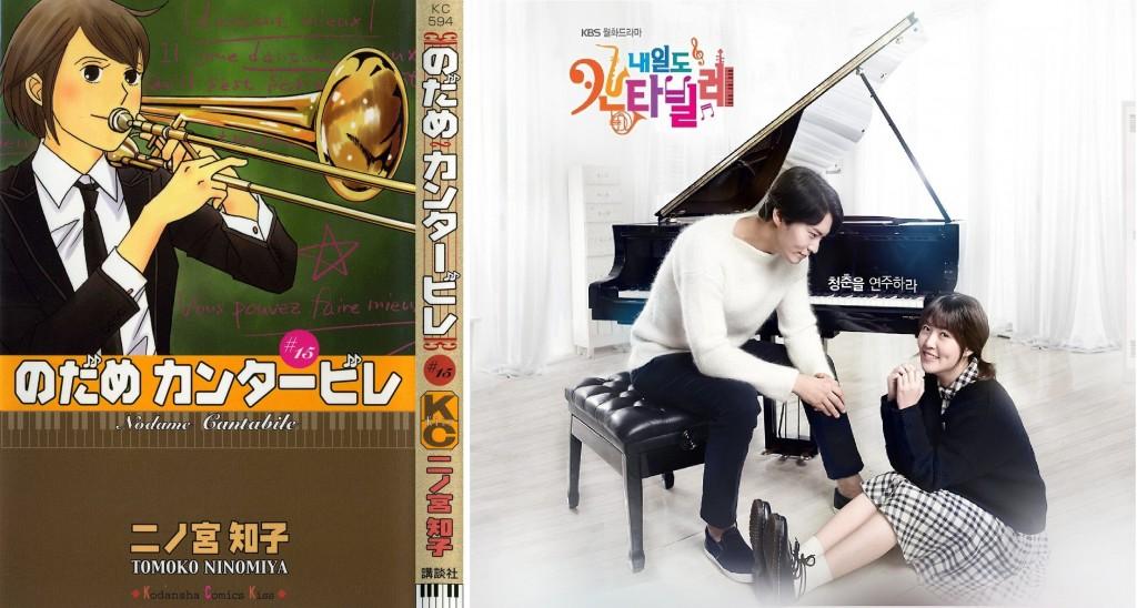 노다메 칸타빌레 일본 원작 만화 표지(왼쪽)와 한국 드라마 포스터(오른쪽)