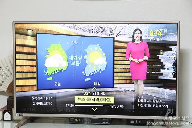 또렷한 화질의 LG 이지 TV. 화면에는 YTN 기상캐스터가 날씨를 설명하고 있다.
