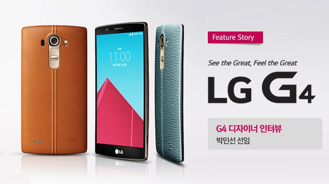 아날로그 감성의 'LG G4' 디자이너 10문 10답