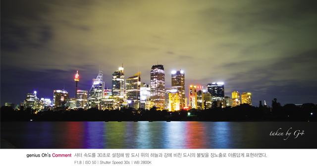 G4 전문가모드 장노출 야경사진