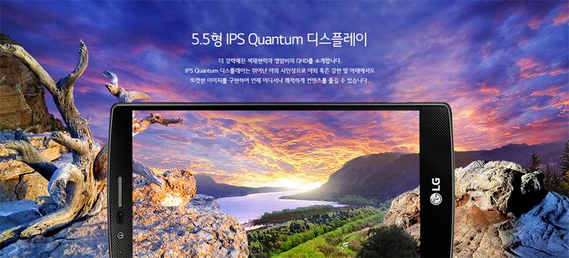 LG G4의 퀀텀 디스플레이를 표현한 이미지