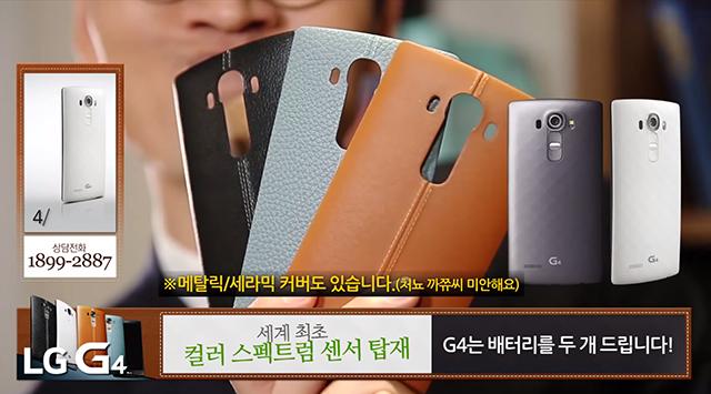 G4 광고 영상 속 다양한 가죽 커버의 색상을 보여주는 모습