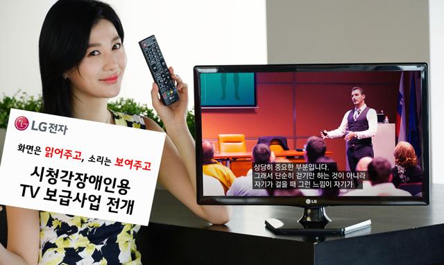 모델이 LG전자의 시청각장애인용TV를 소개하고 있습니다.