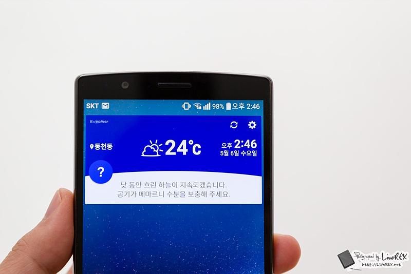 G4의 UX. 스마트폰 화면에 날씨와 시계, 지역을 확인할 수 있다. '낮 동안 흐린 하늘이 지속되겠습니다. 공기가 메마르니 수분을 보충해 주세요'라는 메시지가 보인다.