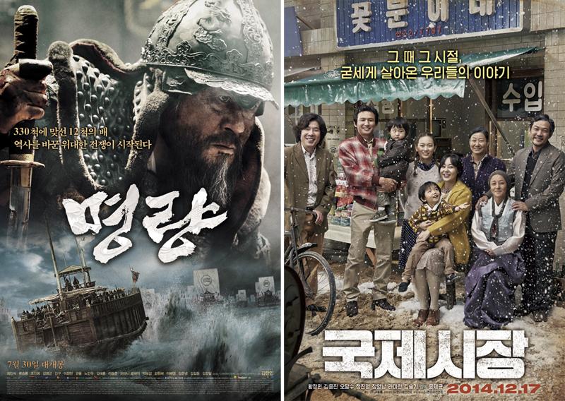 영화 '명량', '국제시장' 포스터
