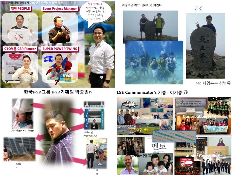 왼쪽 위부터 시계방향으로 이호진 과장, 김병록 연구원, 이기쁨 주임연구원, 박종범 대리의 자기소개