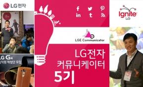 LG전자 커뮤티케이터 5기 포스터