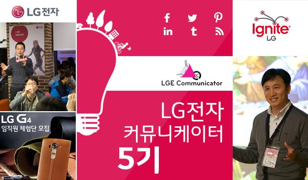 LG전자의 열정 훈남훈녀가 모두 모였다!