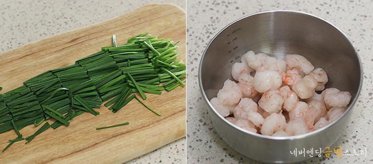 부추를 잘게 썬 모습(좌), 새우를 해동해 청주를 넣어 재운 모습(우)