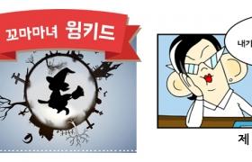 [꼬마마녀 윙키드 6화] 메이 팀장의 고민