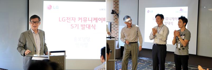 LG전자 홍보FD 전명우 전무가 인사말을 하는 모습과 우수활동자의 모습
