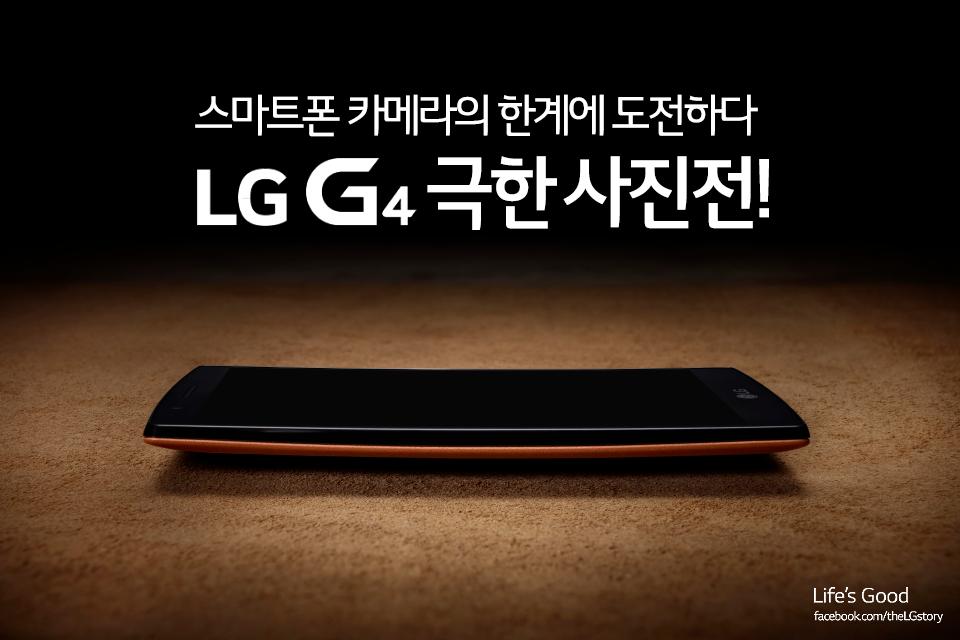 LG G4 극한사진전 이벤트 이미지