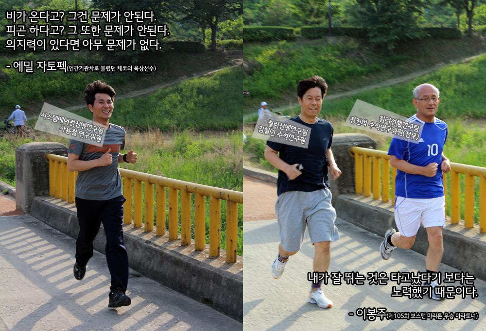 왼쪽부터 차례로 사용철 연구위원, 김철민 수석연구원, 정진희 수석연구위원이 뛰고 있는 모습이 보인다.