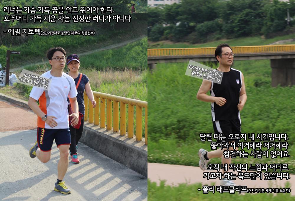 왼쪽부터 이영구 주임연구원, 김대희 선임연구원이 뛰고 있는 모습이 보인다.