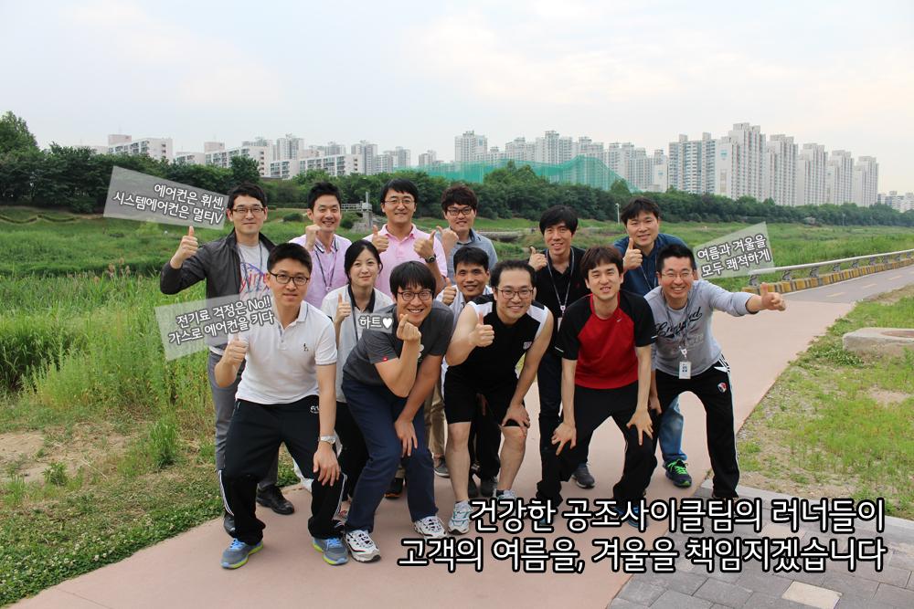 안양천을 배경으로 CTO L&E연구센터 공조사이클팀이 단체 사진을 찍고 있다.