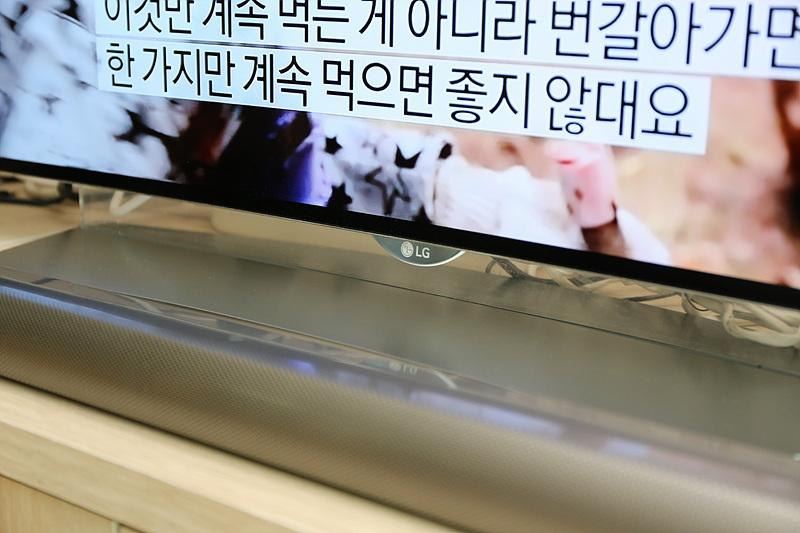 LG 사운드바의 모습