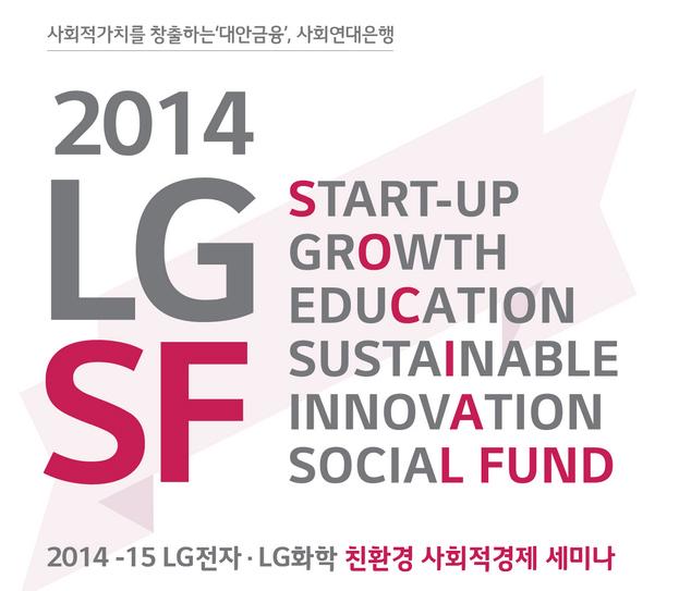 2014-215 LG전자 LG화학 친환경 사회적경제 세미나 포스터