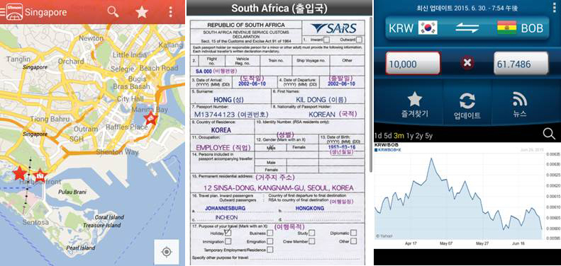 왼쪽부터 싱가포르 지도 애플리케이션, 남아메리카 출입국신고서 어플, 환전 어플