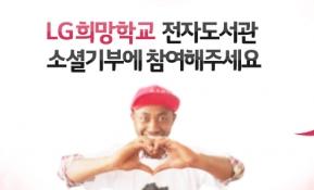 'LG희망학교' 청춘의 꿈을 응원해 주세요~