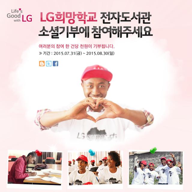 LG 희망학교 전자도서관 소셜기부에 참여해주세요